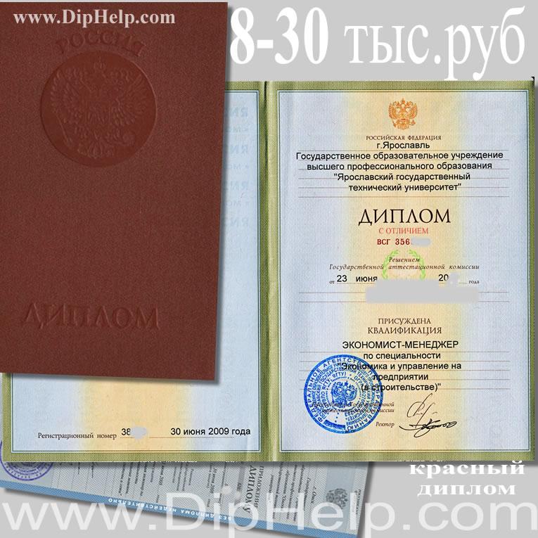 Продажа диплома Форум Добавлено